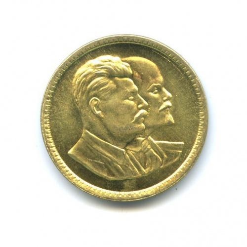 Жетон «1 червонец 1949 - В. И. Ленин, И. В. Сталин»
