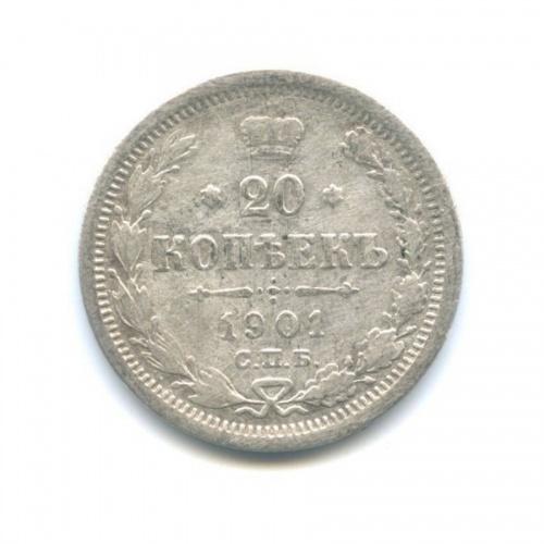20 копеек 1901 года СПБ ФЗ (Российская Империя)