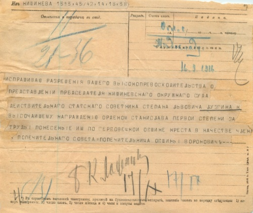 Телеграмма (Российская Империя)