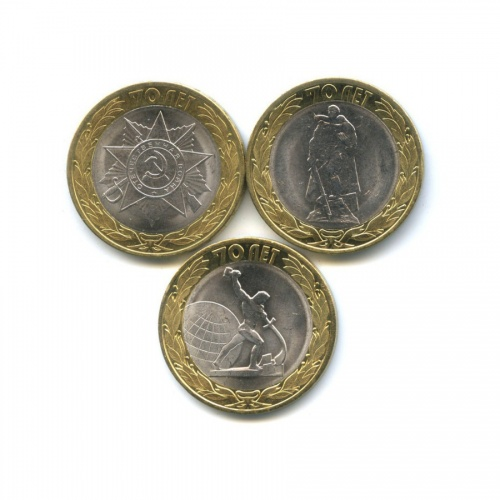 Набор монет 10 рублей - 70 лет Победы вВеликой Отечественной войне 1941-1945 гг. 2015 года СПМД (Россия)