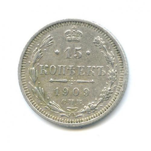 15 копеек 1909 года СПБ ЭБ (Российская Империя)