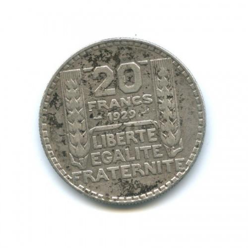 20 франков 1929 года (Франция)