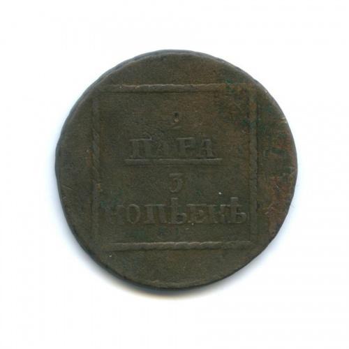 3 копейки (2 пара), для Молдавии и Валахии 1773 года (Российская Империя)