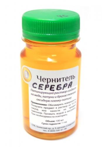 Патинирующий раствор «Чернитель серебра», 100 мл (Россия)