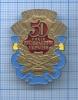 Знак «50 лет освобождения Украины» (тяжелый) (Украина)