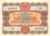 100 рублей (облигация) 1956 года (СССР)