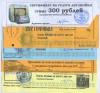 Набор сертификатов (Россия)
