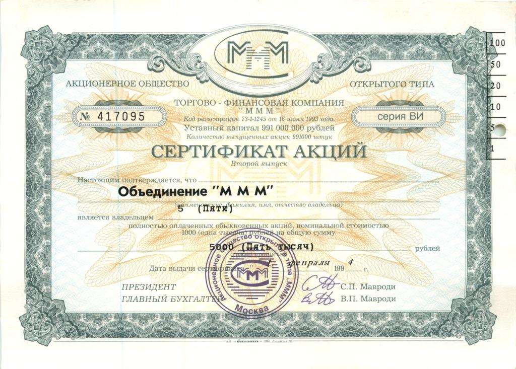 5000 рублей (сертификат акций) 1994 года МММ (Россия)