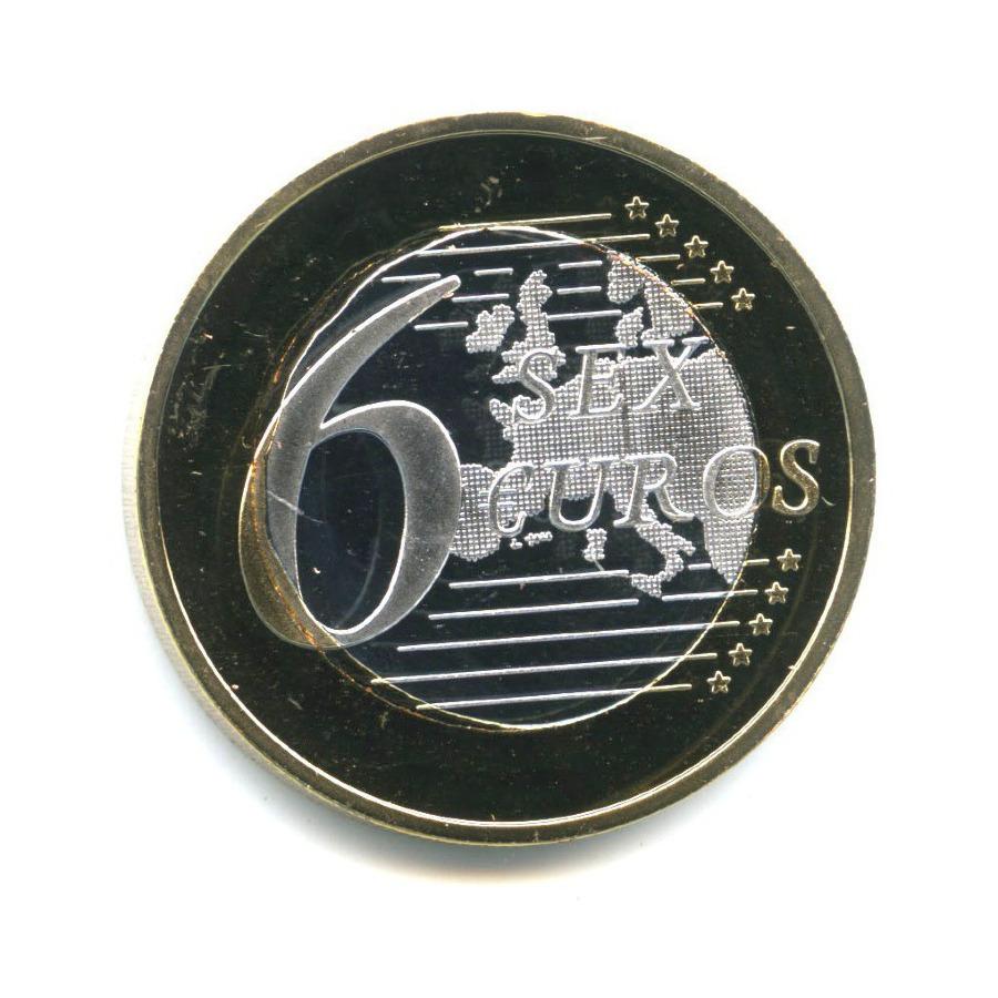 Жетон «Sex Euros - Поза 45»