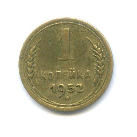 1 копейка 1952 года (СССР)