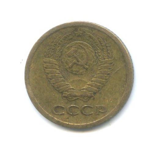 1 копейка 1966 года (СССР)