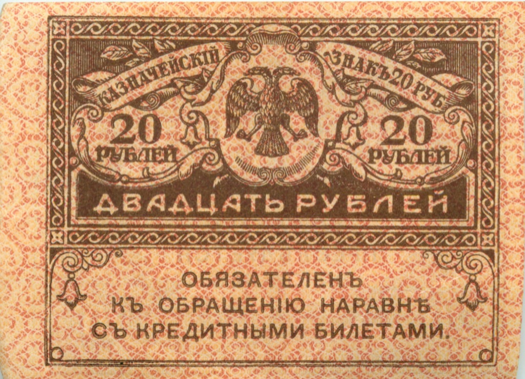 20 рублей (керенка) (Российская Империя)