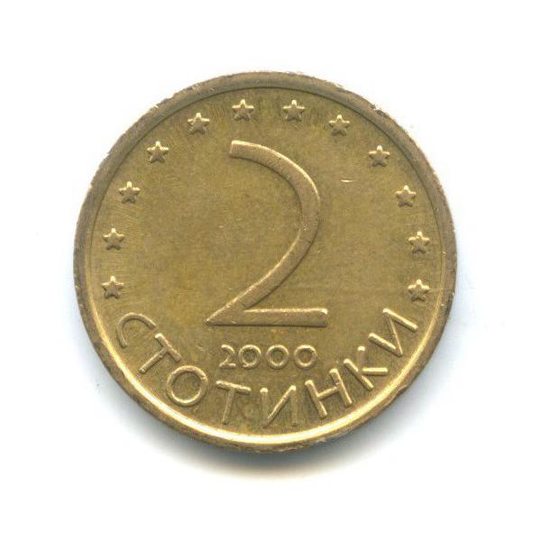 2 стотинки 2000 года M (Болгария)