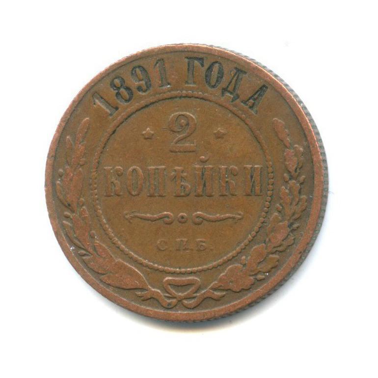 2 копейки 1891 года СПБ (Российская Империя)