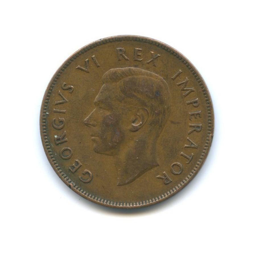 1 пенни 1945 года (ЮАР)