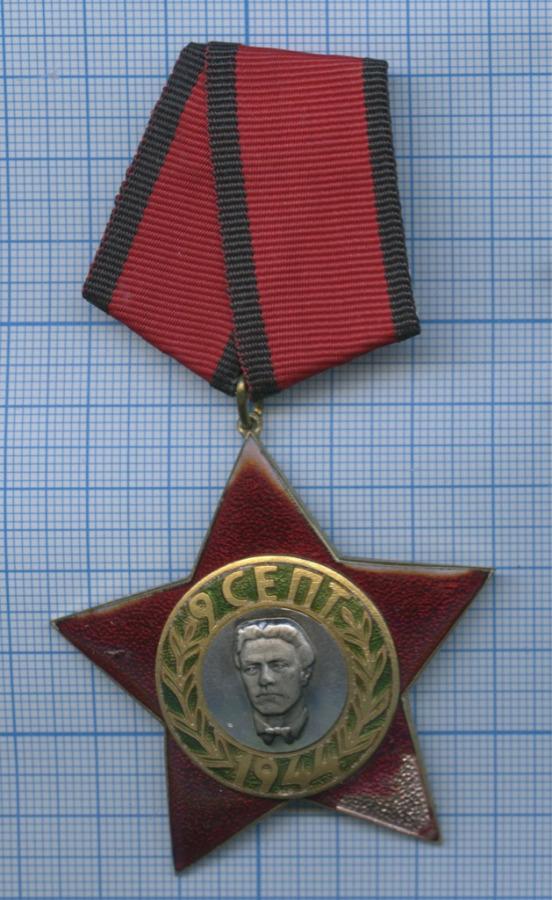Орден «9 сентября 1944 г», 3-я степень, без мечей (оригинал) (Болгария)