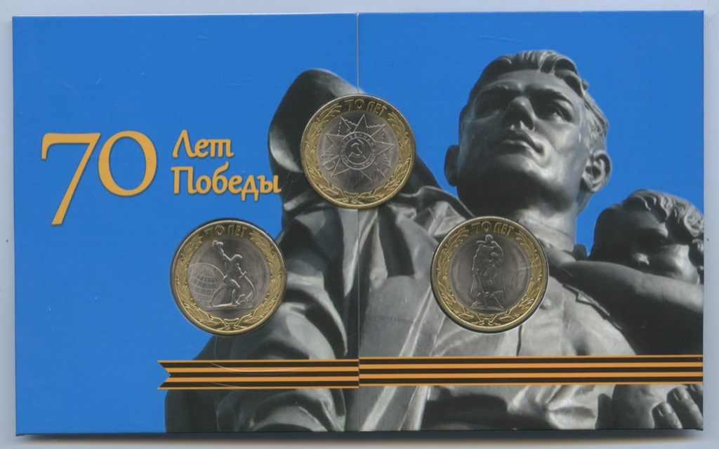 Набор монет 10 рублей - 70 лет победы вВеликой Отечественной войне (1941-1945), в альбоме 2015 года СПМД (Россия)