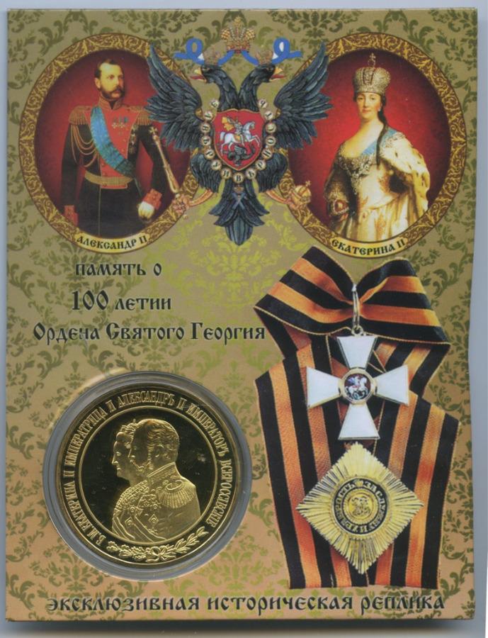 Жетон «Екатерина IIи Александр IIИмператор Всероссийский» (воткрытке) (Россия)