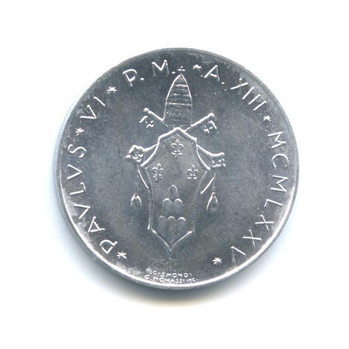 5 лир 1975 года (Ватикан)
