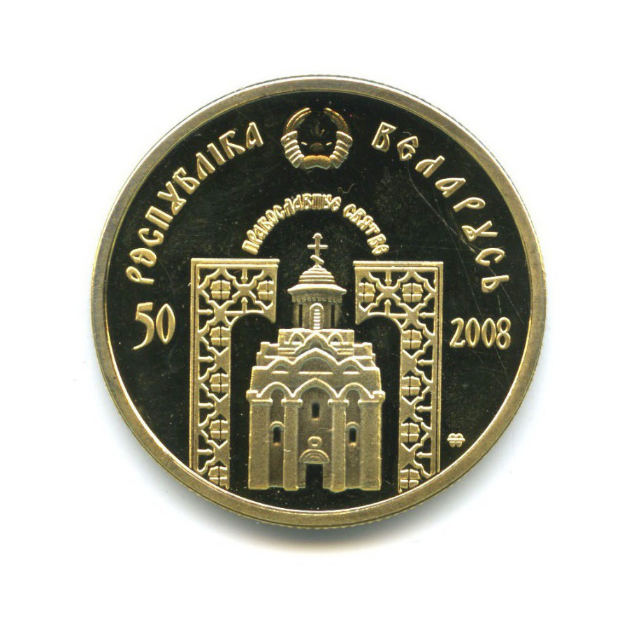 Жетон - Преподобный Сергий Радонежский