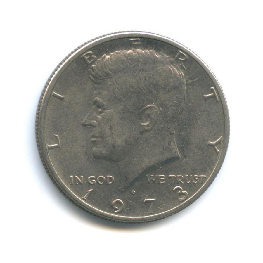 50 центов 1973 года D (США)