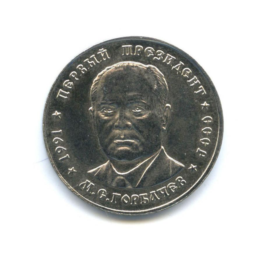Жетон «50 рублей 1991 - Первый президент СССР - М. С. Горбачев»