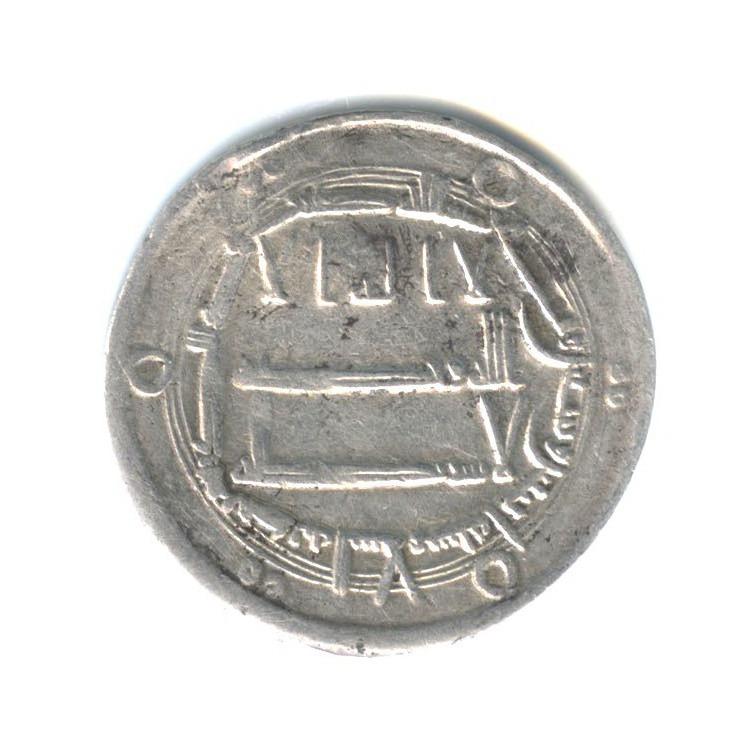 Куфический дирхем (арабский халифат)