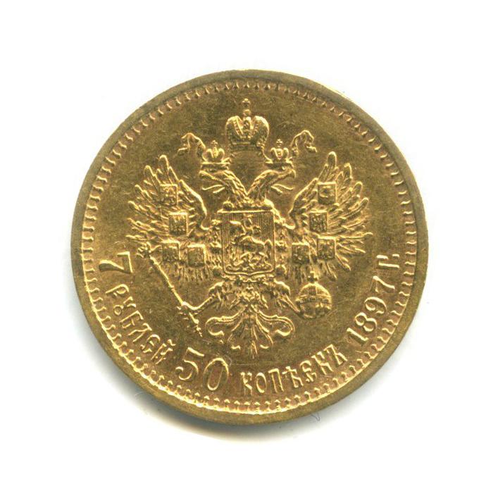 7 рублей 50 копеек 1897 года (Российская Империя)