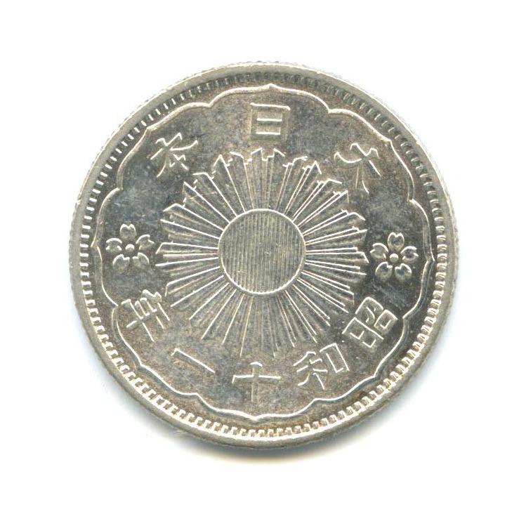 50 сенов 1936 года (Япония)
