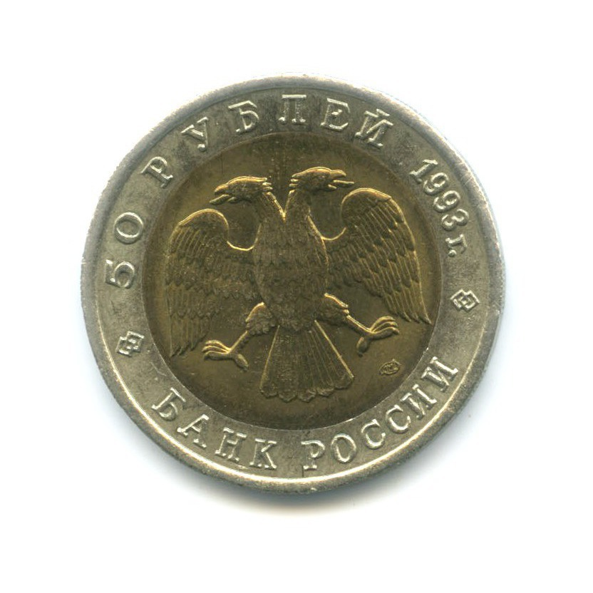 50 рублей — Красная книга - Черноморская афалина 1993 года (Россия)