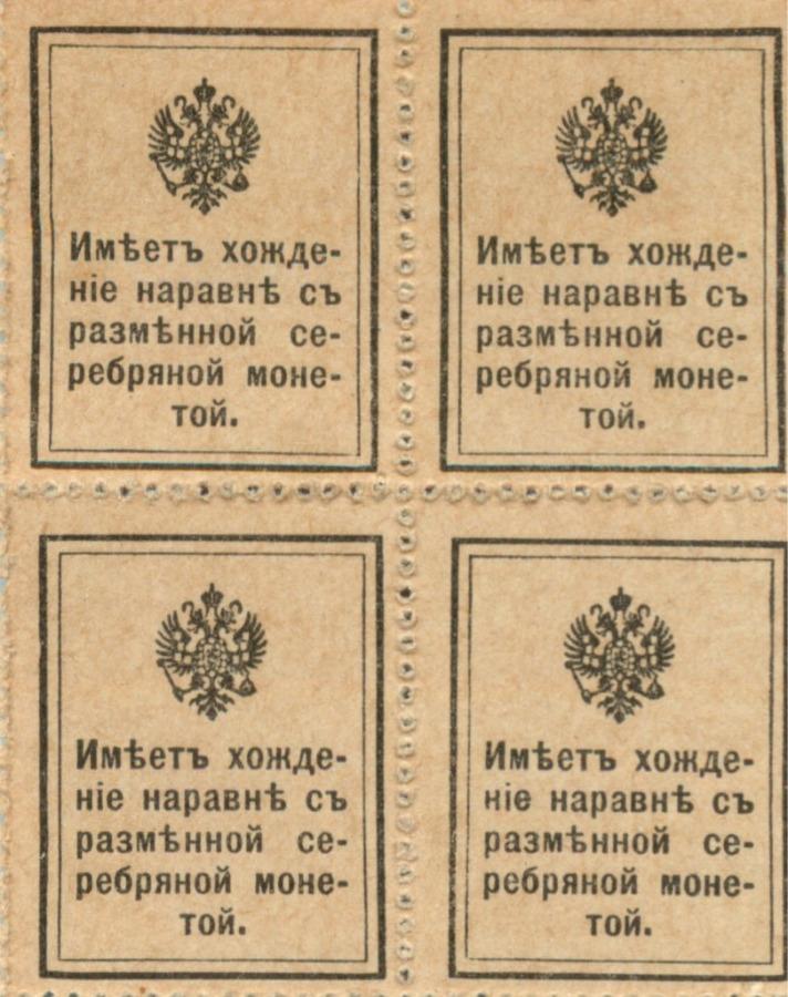 Деньги-марки 10 копеек - Николай II (квартблок) (Российская Империя)