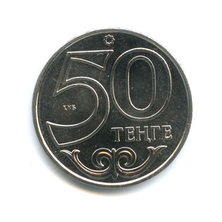 50 тенге - Города Казахстана - Кокшетау 2015 года (Казахстан)