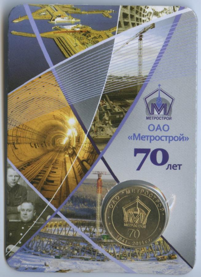 Жетон метрополитена «70 лет ОАО «Метрострой» (Россия)