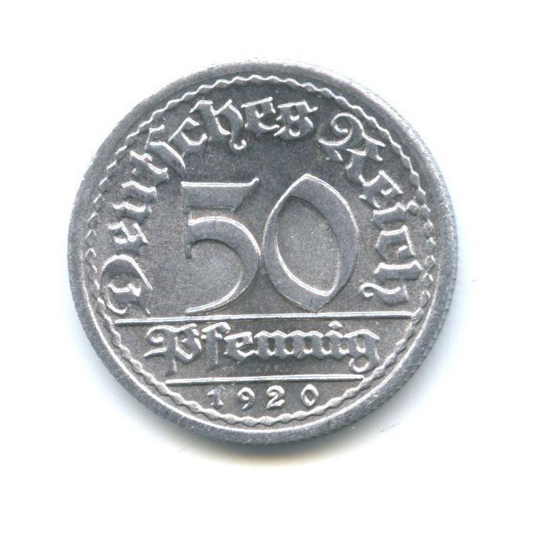 50 пфеннигов 1920 года F (Германия)
