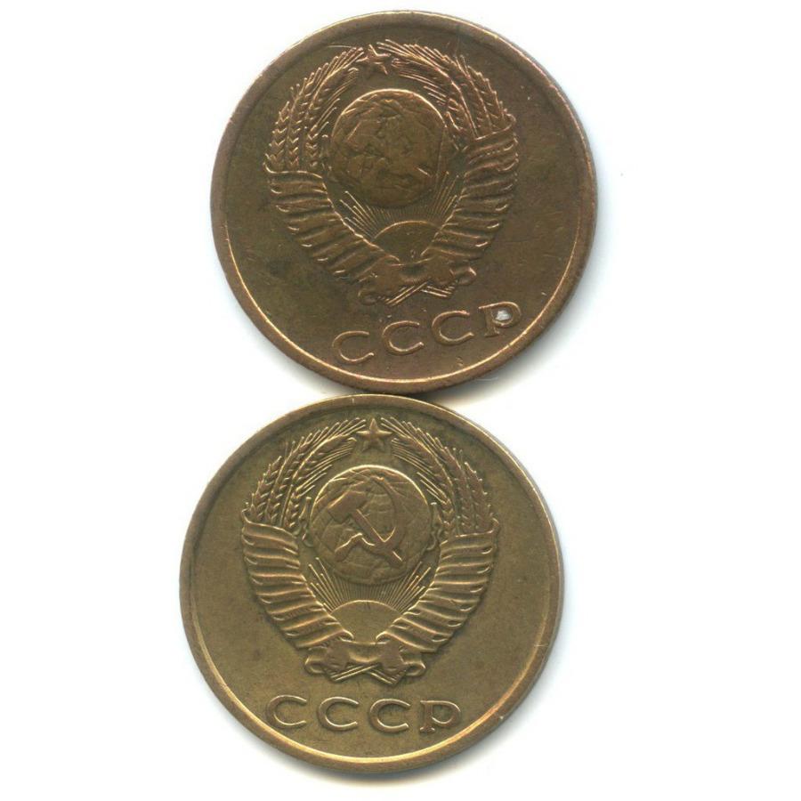 Набор монет 3 копейки 1966, 1975 (СССР)