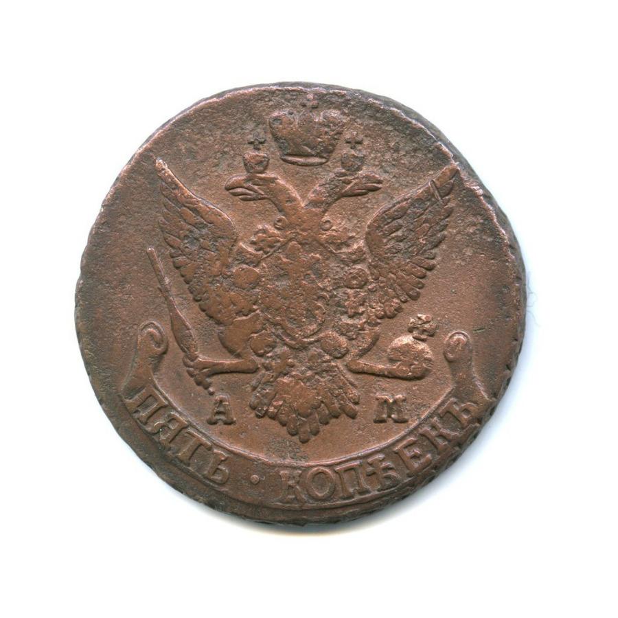 5 копеек 1791 года АМ (Российская Империя)