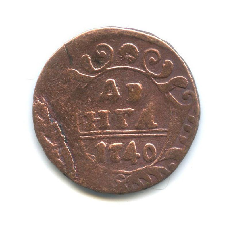 Денга (1/2 копейки) 1740 года (Российская Империя)