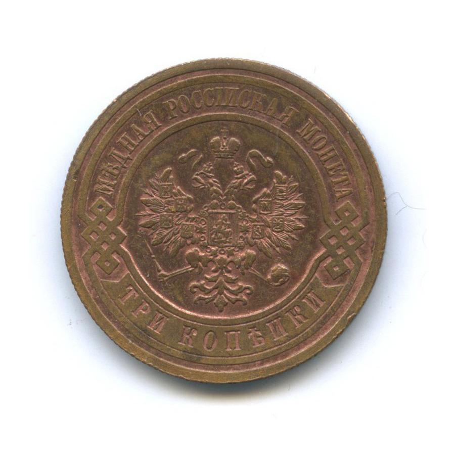 3 копейки (остатки штемпельного блеска) 1914 года СПБ (Российская Империя)
