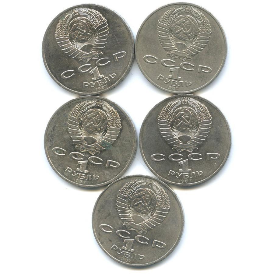 Набор монет 1 рубль — 175 лет содня Бородинского cражения, Памятник 1987 года (СССР)