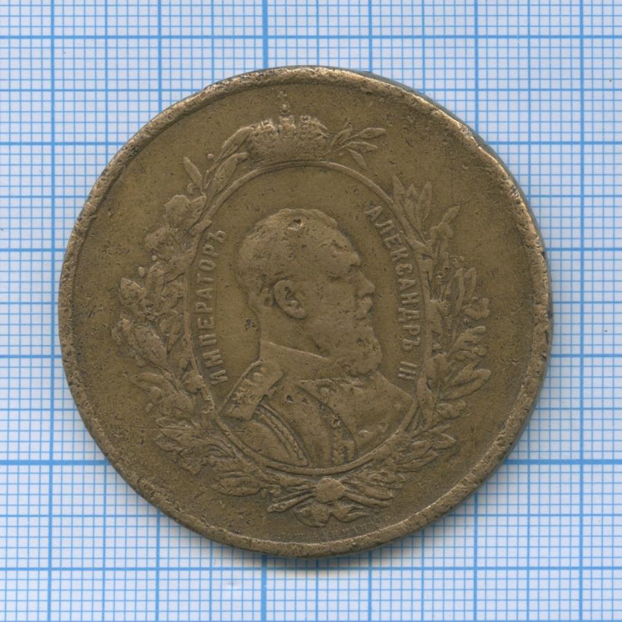 Медаль «Впамять всероссийской выставки вМоскве 1882 г.» (Российская Империя)