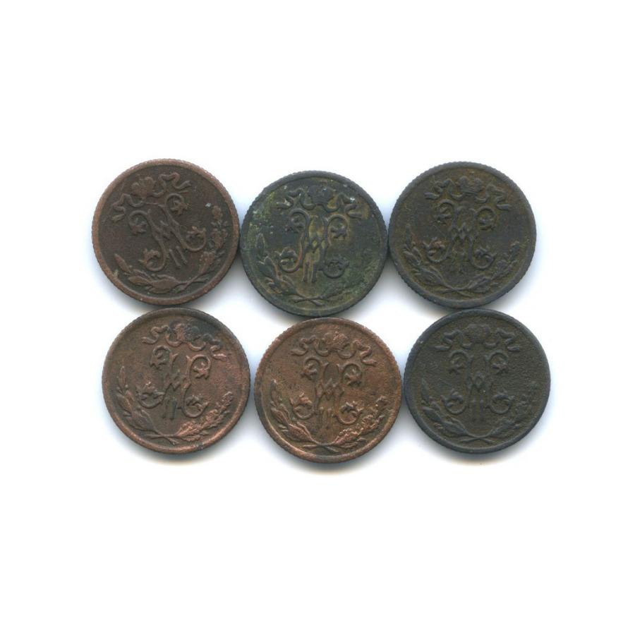 Набор монет 1/2 копейки 1896-1898 (Российская Империя)