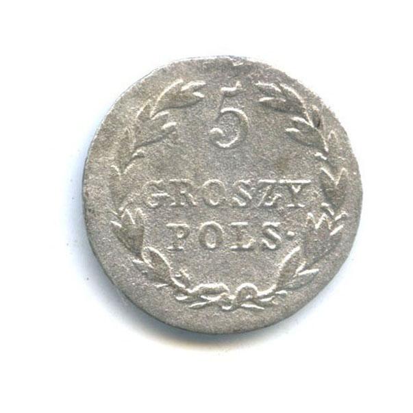 5 грошей (Россия для Польши) 1818 года (Российская Империя)