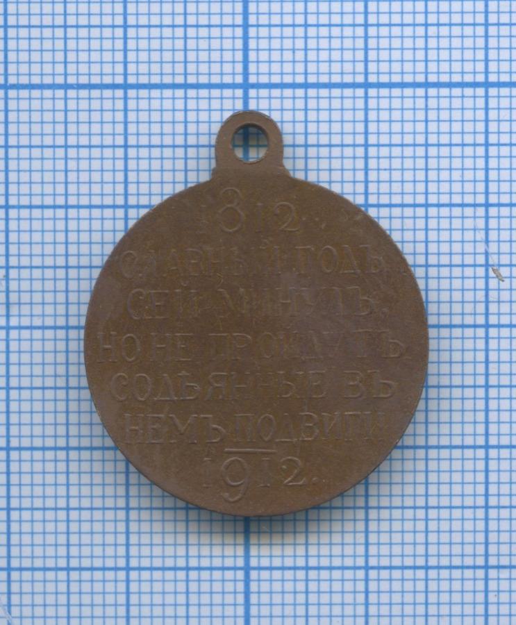 Медаль «Впамять столетия войны 1812 года» 1912 года (Российская Империя)