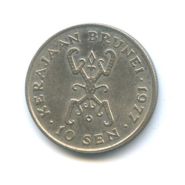 10 сенов, Бруней 1977 года