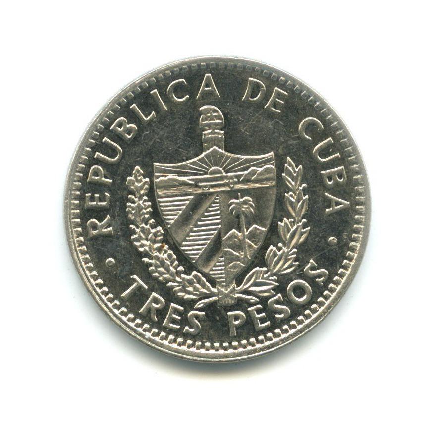 3 песо - Эрнесто ЧеГевара 1992 года (Куба)