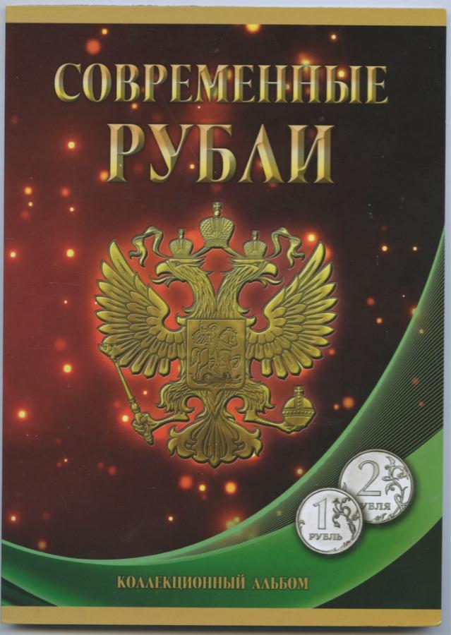 Набор монет вальбоме «Современные рубли» ММД, СПМД (Россия)