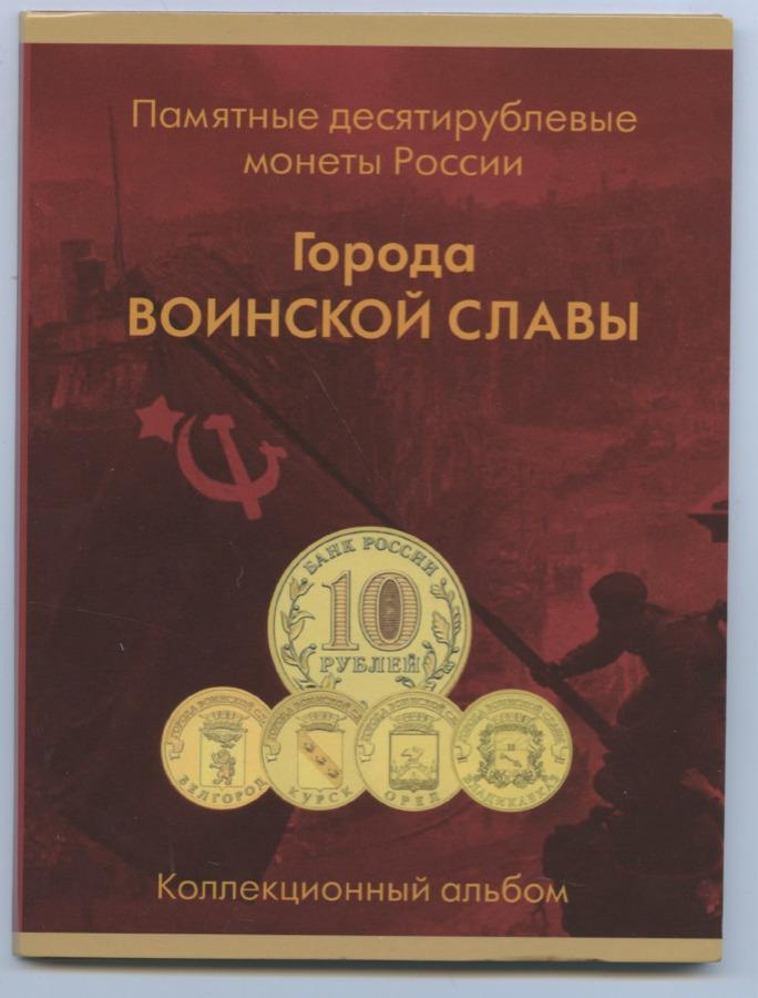 Альбом для монет «Города воинской славы» (Россия)
