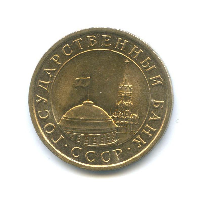 5 рублей Медно-никелевый сплав, желтого цвета. 1991 года ЛМД (СССР)