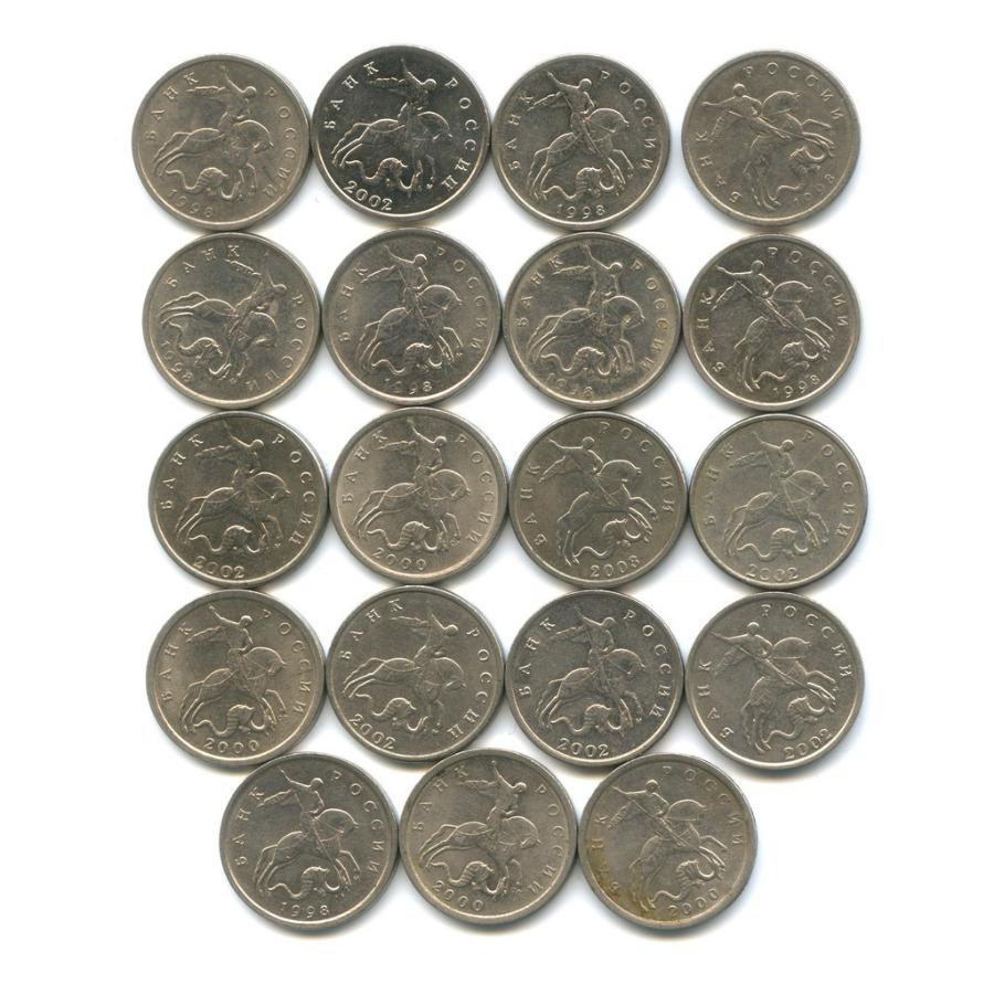 Набор монет 5 копеек ММД (Россия)