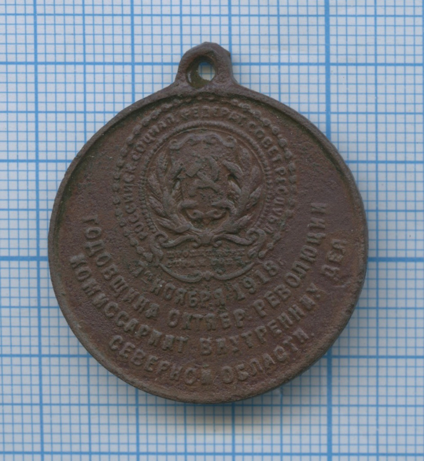 Медаль «Годовщина Октябрьской Революции Комиссариат Внутренних дел Северной области, 7-го ноября 1918» (оригинал) (СССР)